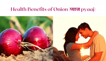 health benefits of onion (प्याज PYAAJ), best for sex drive, testosterone levels, erectile dysfunction ed, herbal daily onion